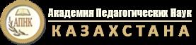 Академия Педагогических Наук Казахстана